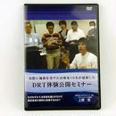 DRT体験公開セミナー