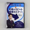 クドケン流×究極のリピート戦略セミナー DVD