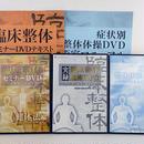 臨床整体セミナーDVD(健体法編) 宮川眞人