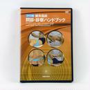 DVD版 鍼灸臨床 問診・診察ハンドブック