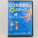 口コミ自動化の4ステップ DVD