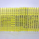 横山式筋二点療法 治療の流れシリーズ 全24巻