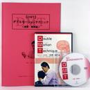 ダブルモーションテクニックセミナー DVD(頚椎・胸椎編)