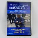 らせんそう流完全版【陰陽】手技公開セミナー 米澤浩