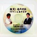 激突!音声対談 クドケン&藤井宏和 CD