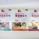 臨床家のための整膚療法 全3巻