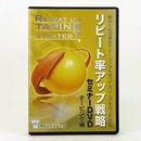 リピート率アップ戦略セミナー DVD テーピング編 山田敬一