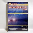 気導術  スペシャル研究コース by 会長 2017年1月