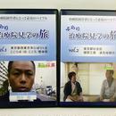 ぶらり治療院見学の旅 DVD Vol.1、2