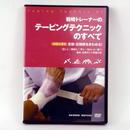 岩崎トレーナーのテーピングテクニックのすべて シリーズ1