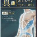 真・Iポジションセミナー DVD