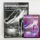 佐々木マニピュレーション法セミナーDVD(四肢編)