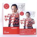 成功の本質を知り業界で勝ち抜くためのマーケティングノウハウ 柳生雄寛