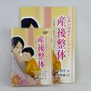女性の身体をトータルケア 産後整体 特典冊子付