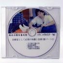 臨床治療家養成塾テクニックセミナー DVD No.4 膝パート2