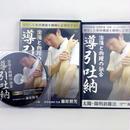 導引吐納 DVD 太陽・陽明剥離法 セット