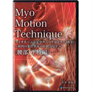 マイオモーションテクニック セミナーDVD 腰部・下肢編