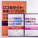 口コミサイト集客パーフェクトセミナー DVD