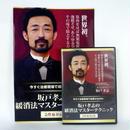 坂戸孝志の緩消法マスターテクニック 【急性痛対応版】