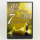 夢を叶える7つの原則 DVD