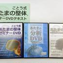 ことう式あたまの整体セミナーDVD(顎関節編)