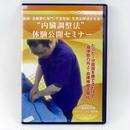 医療・治療家の鬼門「不定愁訴」を完全解消させる、内臓調整法体験公開セミナー