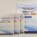 治療院イベント集客セミナー DVD