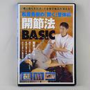 松原秀樹の「開く」整体術 開節法BASIC