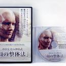 【未開封】沖田宏美の沖田式「顔の整体法」