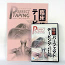 臨床パーフェクトテーピングセミナー DVD (首・肩の痛み編) 山田敬一