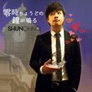 1stフルアルバム「零時ちょうどの鐘が鳴る」(全12曲)