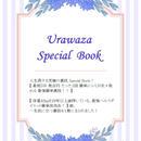 究極の裏技スペシャルブック!