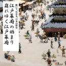 聴いて・わかる。日本の歴史 「江戸幕府の始まり」+「崩れゆく江戸幕府」セット