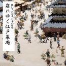 聴いて・わかる。日本の歴史~崩れゆく江戸幕府