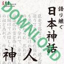 語り継ぐ 日本神話 「神代篇」+「人代篇」 ダウンロード版