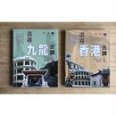 <躍雨文庫>【追尋<九龍><香港>古蹟  / 爾東   著】古建築資料  p164