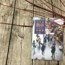 <躍雨文庫>【十九遊街市 / 本:葉子騫 著】カラー写真  p173