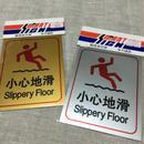 【香港☆指示牌】小心地滑  /  家居用品 ・pictogram