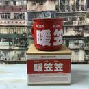 【香港☆ 創意水杯】  マグカップ / 暖笠笠  NUEN NAP NAP
