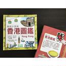 ◆予約販売◆<躍雨文庫>【おすすめします!! / 香港圖鑑 小樹苗  教育出版社】写真&イラスト  P106