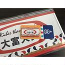 【香港☆鐵皮工作室】「大富大貴」縁起の良い四文字  /  鎖匙扣・キーホルダー