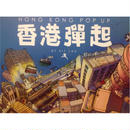 <躍雨文庫>【香港彈起 / Hong Kong Pop Up 】BY KIT LAU / 三聯書店 ポップアップブックNo.8