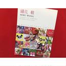 <躍雨文庫>【繍花 鞋 / 本 ☆ 作者:MIRU WONG】先達商店の歴史 カラー写真など  p195