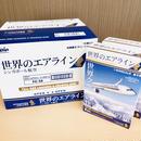 【オトナ買い専用】世界のエアラインシリーズ(シンガポール航空)1BOX(10個入り)