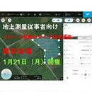 1月21日(月)【 東京会場】UAV測量に欠かせないカメラ知識と撮影手法