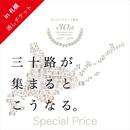 【 札幌会場 】一部/二部 通しチケット [ 前売料金 ] ※特別割引価格