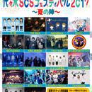 SOSフェスティバル2017~夏の陣~