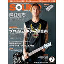 サウンド・デザイナー2015年7月号(特集:プロ直伝!ギター録音術)