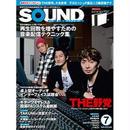 サウンド・デザイナー2014年7月号(特集:再生回数を増やすための音楽配信テクニック集)