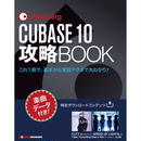 CUBASE 10 攻略BOOK【楽曲データ「Counting Stars(特別バージョン)」付き】(3月16日発売/予約受付中)